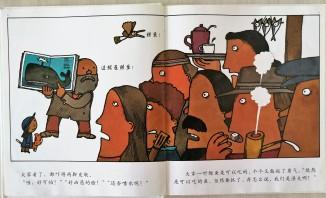 《鲸鱼》内页2