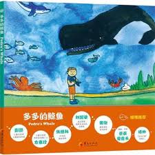 多多的鲸鱼