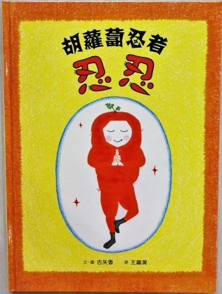 《胡萝卜忍者忍忍》封面
