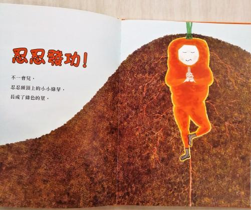 《胡萝卜忍者忍忍》内页2