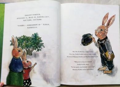 《兔爸爸不见了》内页1