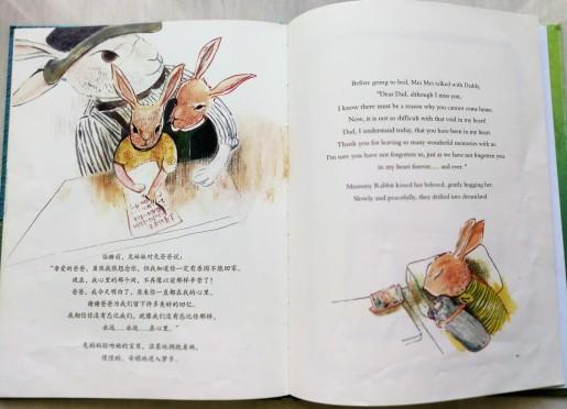 《兔爸爸不见了》内页4