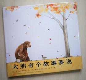 《大熊有个故事要说》封面
