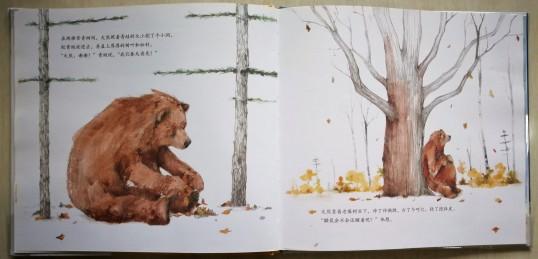 《大熊有个故事要说》内页3