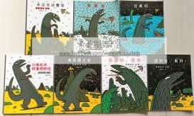 宫西达也恐龙系列封面