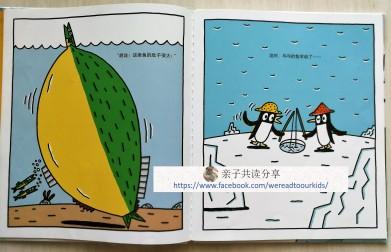 《乒乒和乓乓钓大鱼》内页3