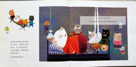 《帕拉帕拉山的妖怪》内页2