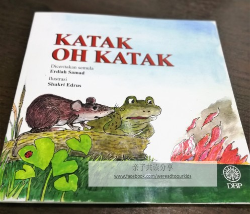 《Katak Oh Katak》封面