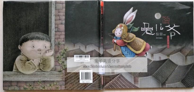《兔儿爷》封面