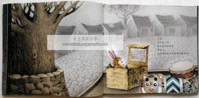 《兔儿爷》内页1