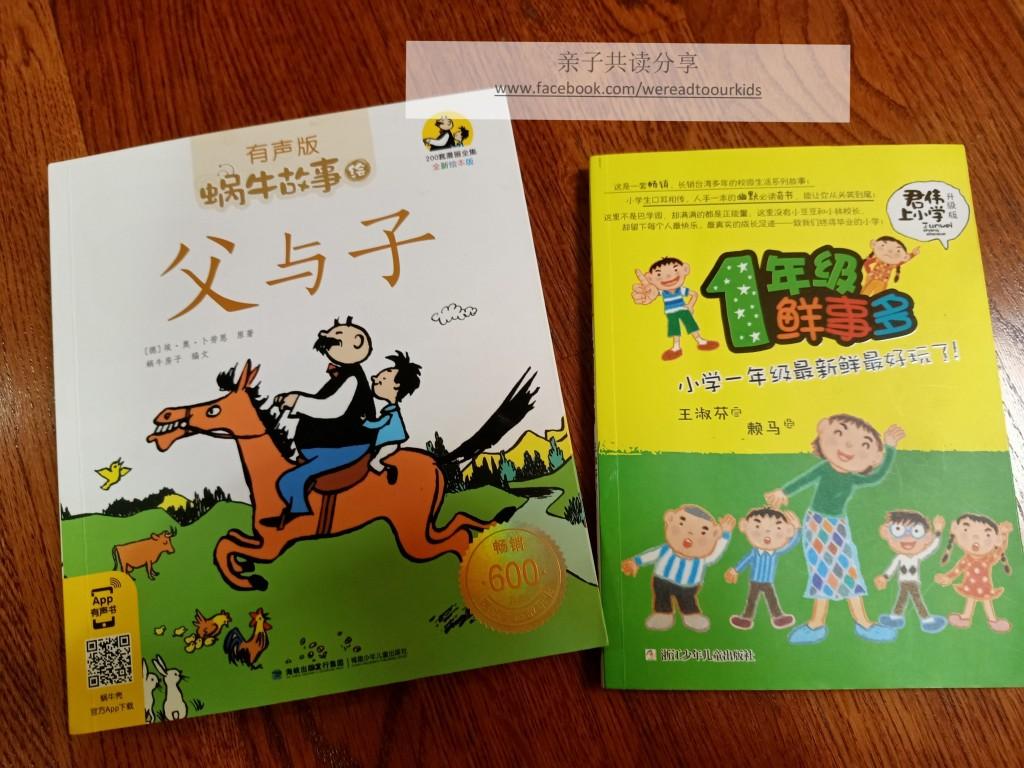 多多喜爱的漫画与桥梁书 《父与子》 《君伟上小学 - 一年级鲜事多》