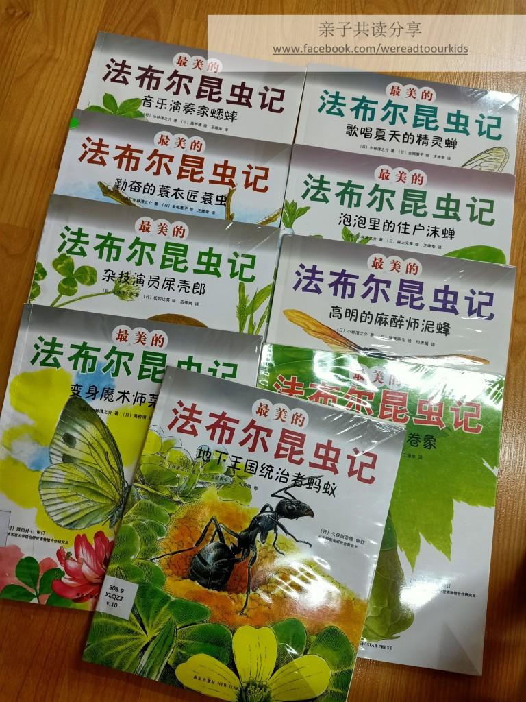 在甲洞小绿洲图书馆借阅的法布尔昆虫记,介绍请看:中文共读科普书推荐 《最美的法布尔昆虫记》