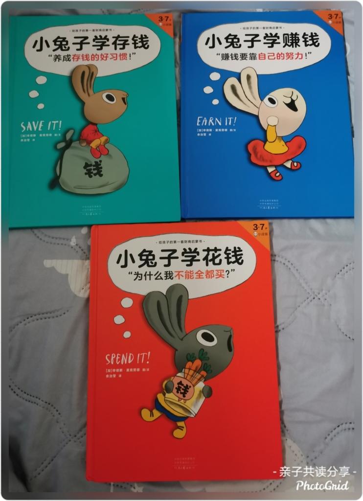 《小兔子学花钱》系列封面