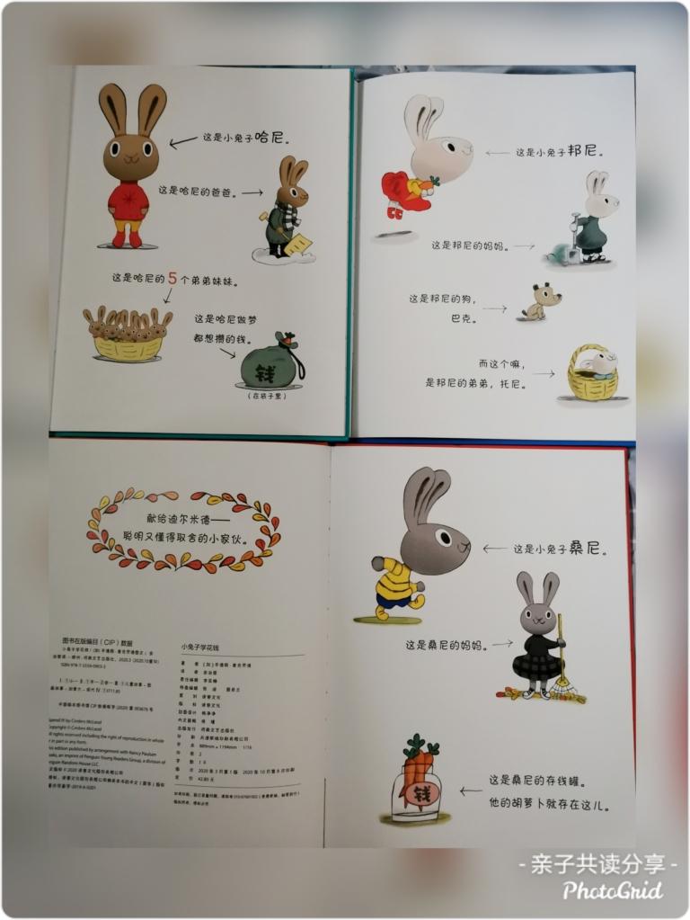 《小兔子学花钱》系列内页