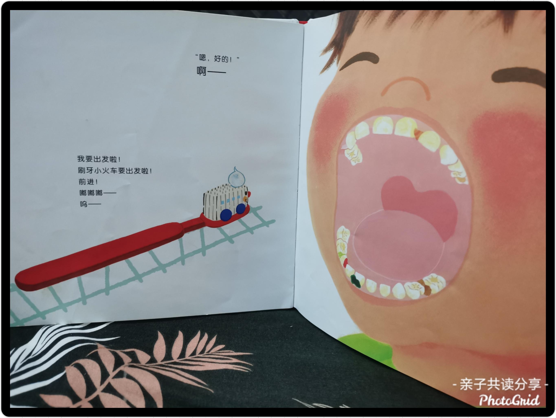 《出发,刷牙小火车》内页