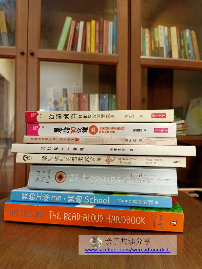 以下这些都是给了我许多教育上的启发的藏书。另外,还有陈诗蓉老师的《教育可以不一样》以及Amanda Ripley的《The Smartest Kid in the World》没在图中,都是以前跟朋友借阅,但让我念念不忘的书。希望大家也在阅读中找到孩子教育的方向。