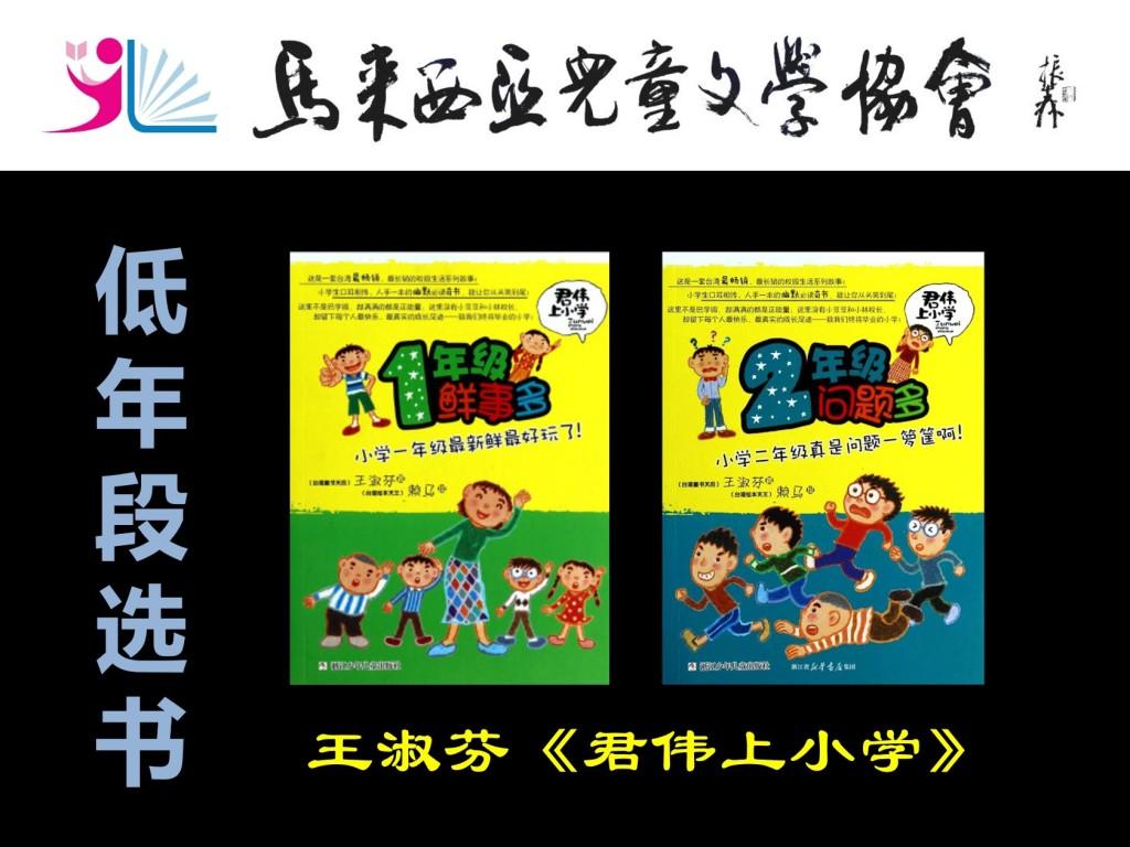 虽然是以台湾小学为背景,与马来西亚华小的相似度极高,非常容易引起共鸣:开学第一天紧张兮兮的家长,值日时的(脏兮兮的)打扫工作,下课时间永远不够用,调皮的邻桌同学等等。与孩子共读的时候,也不禁分享自己小时候发生的有趣故事。