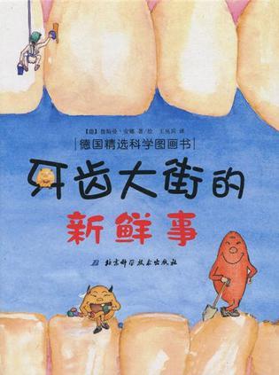 《牙齿大街的新鲜事》封面